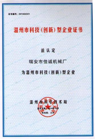 科技(创新)企业证书