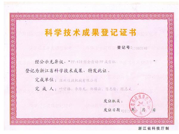 title='全自动PP现金网游戏科技成果'
