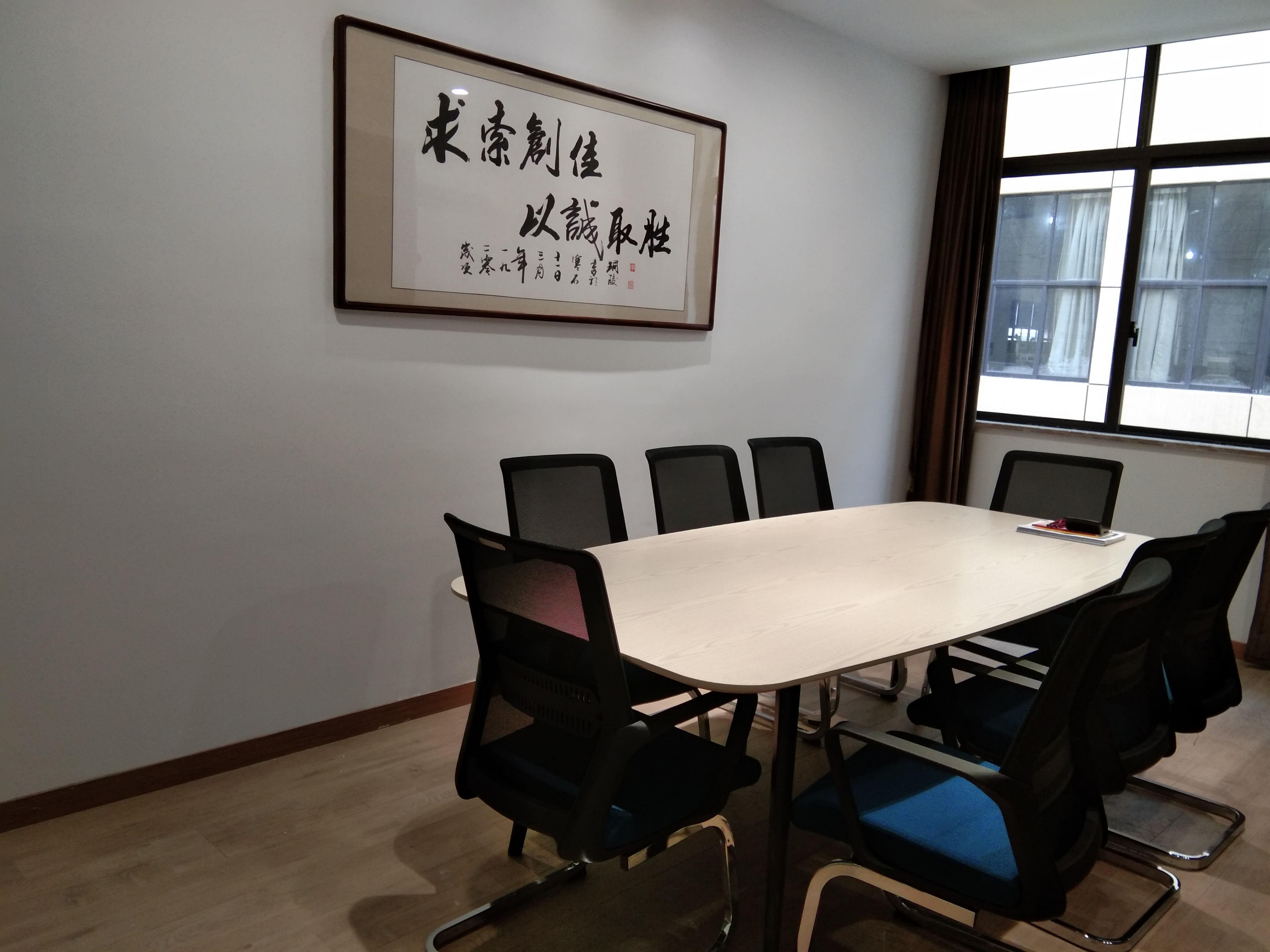 主管会议室